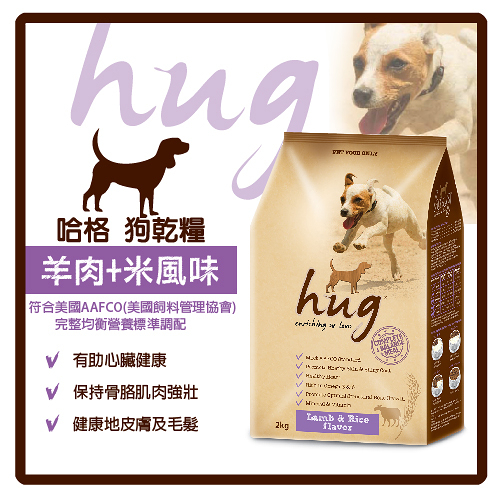 【力奇】Hug 哈格 犬糧 狗糧-羊肉+米風味2KG【效期2021.06.19】超取限2包 (A001C02)