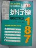 【書寶二手書T1/語言學習_JCF】排行榜-購物英文常用語187_曾婷鬱