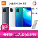 分期0利率 小米 10 Lite 5G (6G/128G) 6.57吋四鏡頭智慧型手機(台灣公司貨) 贈『9H鋼化玻璃保護貼*1』