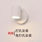 免打孔壁燈臥室墻壁燈現代簡約創意鏡前燈衛生間粘貼插電床頭壁燈 中秋節全館免運