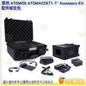 """澳洲 ATOMOS ATOMACCKT1 7"""" Accessory Kit 配件組合包 監視記錄器外接式螢幕 正成公司貨"""