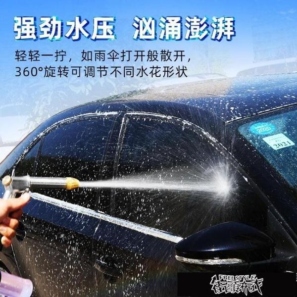 洗車刷車神器高壓水槍頭強力家用水管軟管自來水管澆地澆花噴【全館免運】