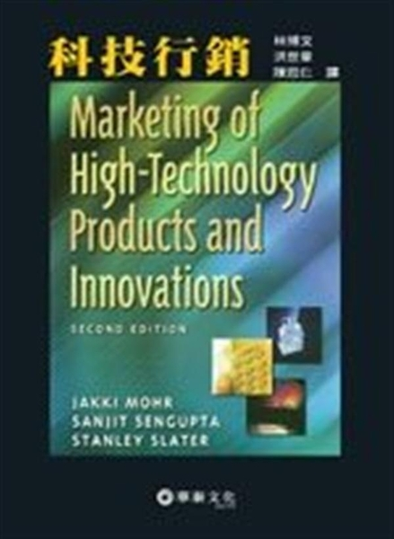 (二手書)科技行銷 (Marketing of High-Technology Products and Innovations,..