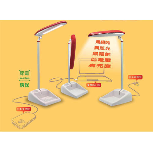 【奇買親子購物網】瑞華攜帶式LED護眼學生檯燈+充電器