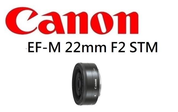 名揚數位 CANON EF-M 22mm F2.0 STM F2 平行輸入 保固一年 (12/24期0利率) 彩盒