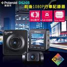 Polaroid 寶麗萊 DS203 雙...