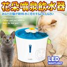 【培菓平價寵物網】CATIT2.0》LED花朵自動噴泉飲水器-3L(可超取)