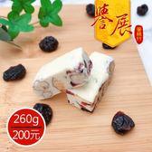 【譽展蜜餞】手工蔓越梅杏仁牛軋糖/260g/200元