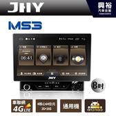 【JHY】MS3通用型8吋4G車聯網安卓多媒體主機*藍芽+導航+三聲控*送1年4G上網+四季TV會員