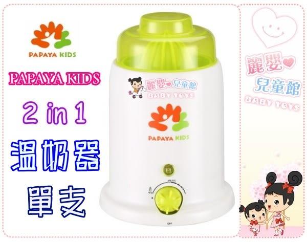 麗嬰兒童玩具館~PAPAYA KIDS 多功能2in1溫奶器(單支).副食品快速加熱器