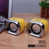 售完即止-音響Bonks DX12筆記本小音響台式電腦usb迷你小音箱手機低音炮12-31(庫存清出T)