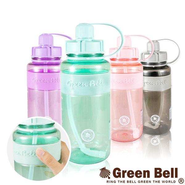 【GREEN BELL綠貝】1000ml超止滑彈跳吸管太空水壺V(附背帶) 隨身壺 杯瓶 外出壺 運動水瓶