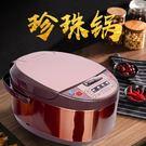 珍珠鍋 煮珍珠鍋全智慧 奶茶店專用煮珍珠鍋 商用全自動煮粉圓鍋保溫 igo 220v 晶彩生活