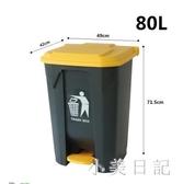 80L腳踏腳踩塑料垃圾桶戶外大號商用加厚30L升帶蓋大容量工業家用 aj12792『小美日記』