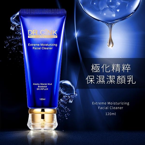 DR.CINK達特聖克 極化精粹保濕潔顏乳 120ml【BG Shop】小藍潔顏乳