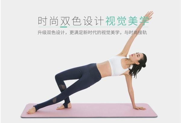 瑜伽墊加厚加寬加長女初學者瑜珈健身墊男三件套無味防滑ZDX
