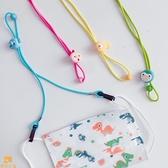學生口罩掛繩掛鏈防勒耳朵掛脖繩可調節掛繩兒童成人通用【慢客生活】