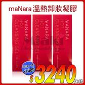 【超值囤貨組】日本 maNara曼娜麗 溫熱卸妝凝膠 x3條入 (200g/條) *Miaki*