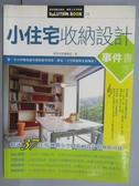 【書寶二手書T4/設計_PFS】小住宅收納設計事件書