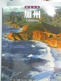 【書寶二手書T2/旅遊_QEK】加州
