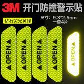 3M開門貼反光貼安全警示貼open
