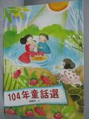 【書寶二手書T9/兒童文學_JMO】九歌104年童話選_周姚萍