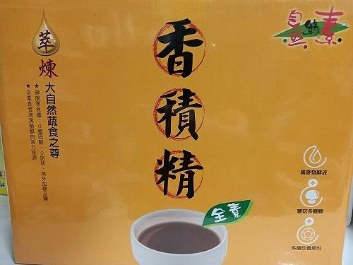全素 香積精100c.c./包*5包 嚐鮮價黑豆/黑麥/菇/金針菇/牛蒡/昆布可直接飲用 或熬粥!