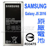 【3100mAh】三星 Samsung Galaxy J5 2016 SM-J510 原廠電池/原電/原裝鋰電池 EB-BJ510CBE