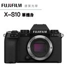 [分期0利率] Fujifilm X-S10 單機身 BODY 總代理 恆昶公司貨 富士 XS10 XS-10 德寶光學 隨身機新選擇