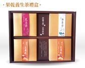 【金福旺禮盒】牛蒡茶/牛蒡黑豆茶/芒果乾-養生果乾-一次擁有 最佳伴手禮 附精美提袋