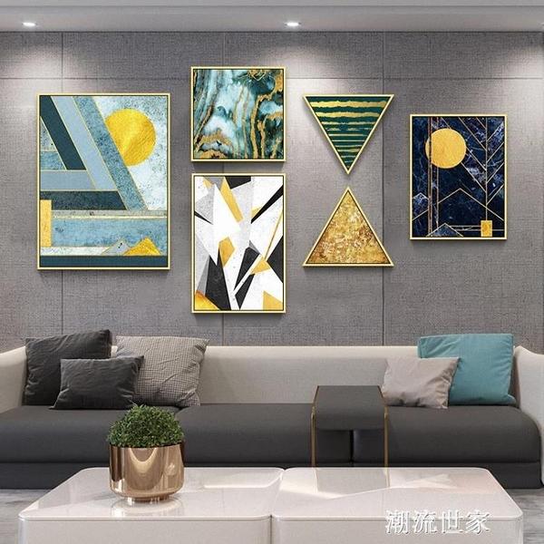 客廳裝飾畫沙發背景牆六聯現代簡約北歐風餐廳飯廳後晶瓷掛畫壁畫MBS『潮流世家』