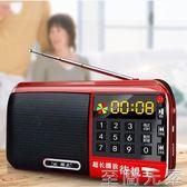收音機老年老人新款迷你小音響插卡小音箱便攜式播放器隨身聽mp3可充電兒童音樂外放 至簡元素
