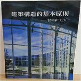 (二手書)建築構造的基本原則:材料和工法