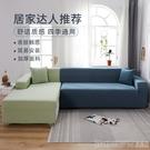 沙發墊 彈力沙發套全包萬能套罩北歐皮沙發巾純色全蓋布藝沙發墊四季通用 印象