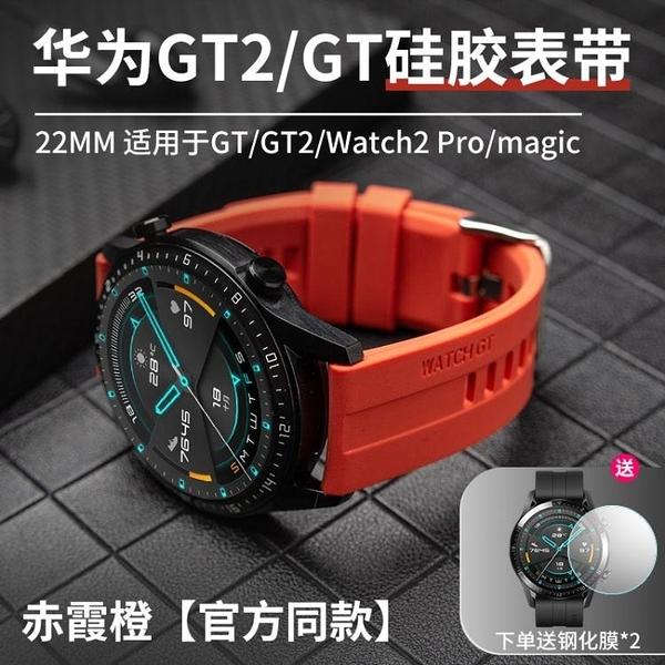 錶帶 華為手表gt2表帶硅膠榮耀magic2氟橡膠表帶通用表鏈watch2運動時尚活力版 叮噹百貨