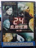 影音專賣店-R05-正版DVD-歐美影集【24反恐任務 第6季/第六季) 全6碟24集】-(直購價)