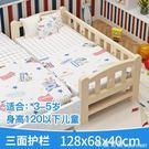 嬰兒床 兒童床帶護欄男孩單人床女孩公主床...