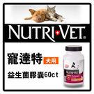 【力奇】寵達特 犬用益生菌膠囊60錠-720元 【效期2020.04】 可超取(F001A18)