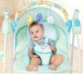 安撫躺椅 嬰兒電動搖搖椅寶寶搖籃躺椅哄娃神器哄睡新生兒安撫椅自動搖搖床 魔法空間