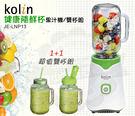 【kolin歌林】隨鮮杯果汁機(雙杯組)JE-LNP13《刷卡分期+免運》