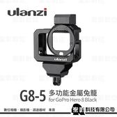【聖影數位】Ulanzi G8-5 GoPro Hero8 專用多功能金屬兔籠 CNC 兔籠 保護框 VLOG 外框