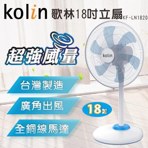 kolin歌林18吋立扇 KF-LN1820(台灣製造,100%全銅線馬達,1年保固)