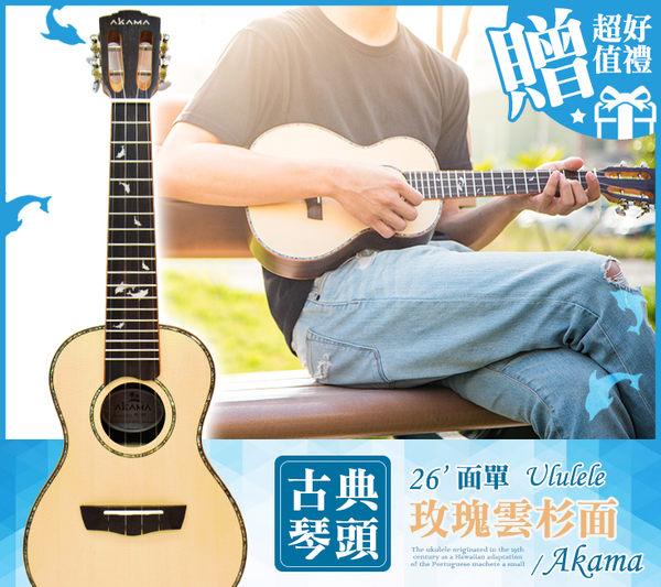 【小麥老師樂器館】♥全新款♥Akama 26吋 古典玫瑰雲杉 單板 烏克麗麗 小吉他 吉他 旅行吉他