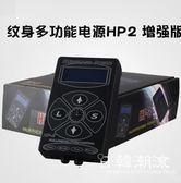 紋身機  紋身機電源HP-2紋身電源穩壓器紋身電源器增強版割線打霧通用