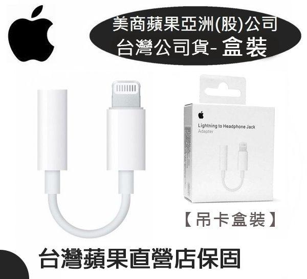 原廠盒裝【耳機轉接器】Apple Lightning 對 3.5mm 耳機插孔轉接器 iPhone8、iP11 Pro iXR【遠傳代理】