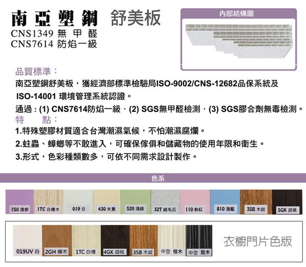 《固的家具GOOD》15-2-AZ GH象牙白浮雕百葉雙拉門衣櫥【雙北市含搬運組裝】
