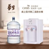 桶裝水 新竹 華生  鹼性離子水+桌二溫飲水機 飲水機 全台 配送 優惠組桶裝水