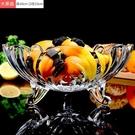 水果盤 創意歐式玻璃糖果盆大號現代客廳家用水晶茶幾零食網紅果籃【快速出貨八折下殺】
