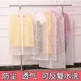 防塵袋衣罩衣服防塵罩收納掛衣袋