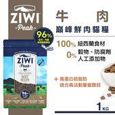 【SofyDOG】ZiwiPeak巔峰 96%鮮肉貓糧-牛肉 (1KG)